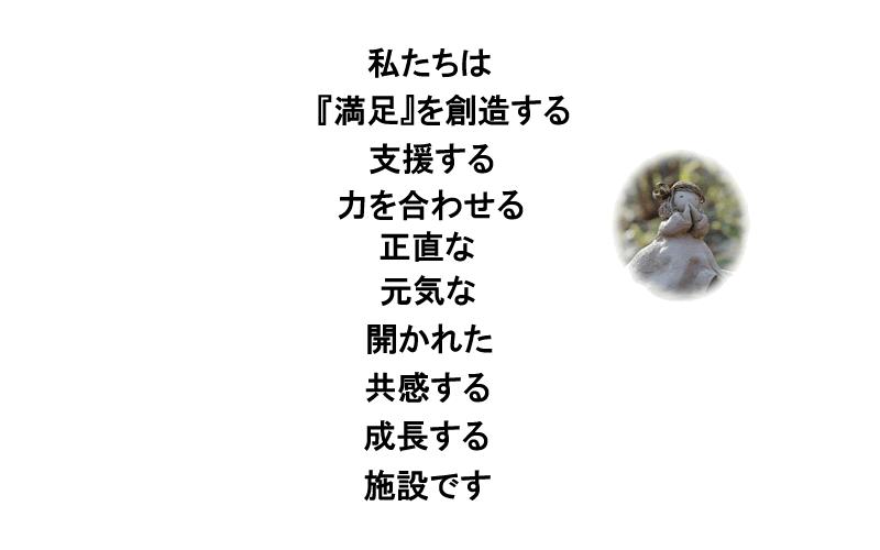 経営理念-1.fw