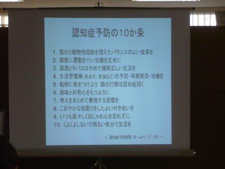 岡山の特別養護老人ホーム【愛光苑】第6回家族介護教室の写真5