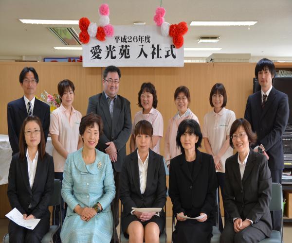 岡山の特別養護老人ホーム【愛光苑】平成26年入社式