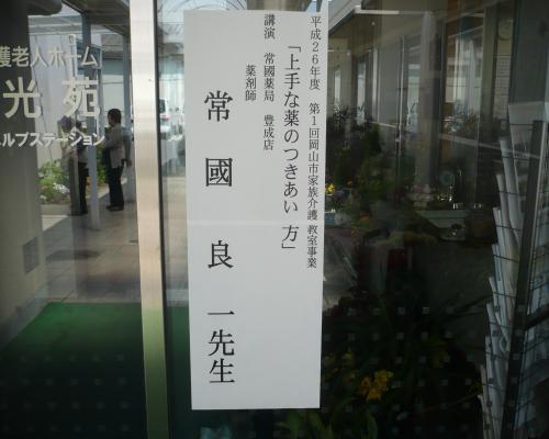 岡山の特別養護老人ホーム【愛光苑】家族介護教室1
