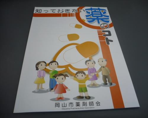 岡山の特別養護老人ホーム【愛光苑】家族介護教室3