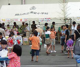特別養護老人ホーム【愛光苑】縁日