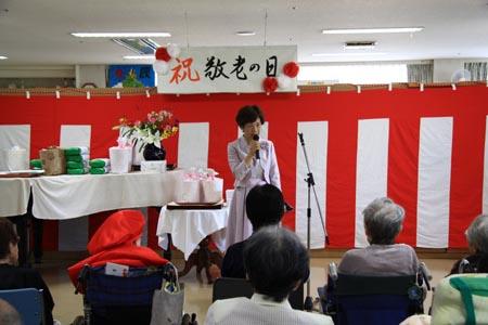特別養護老人ホーム【愛光苑】敬老の日