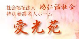 鴻仁福祉会 特別養護老人ホーム 岡山市の愛光苑