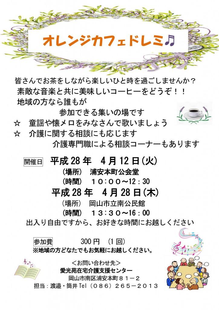 オレンジカフェチラシHP用(28.4月)