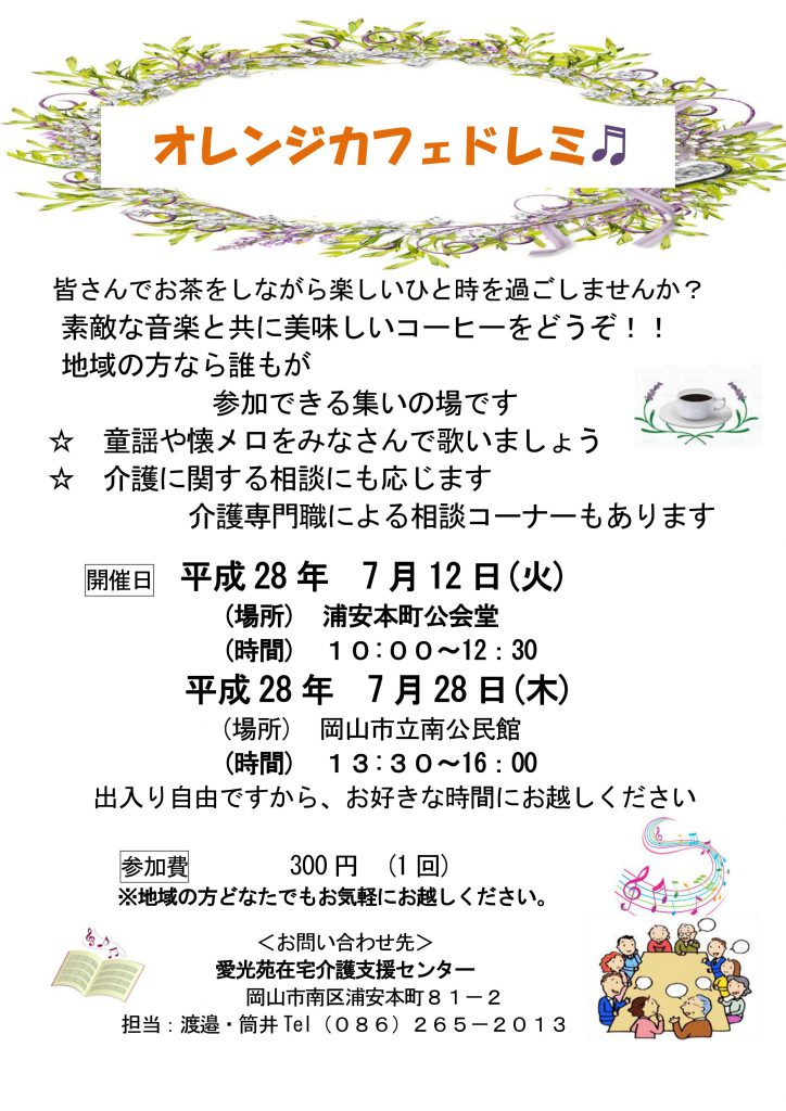 オレンジカフェチラシHP用(28.7月)