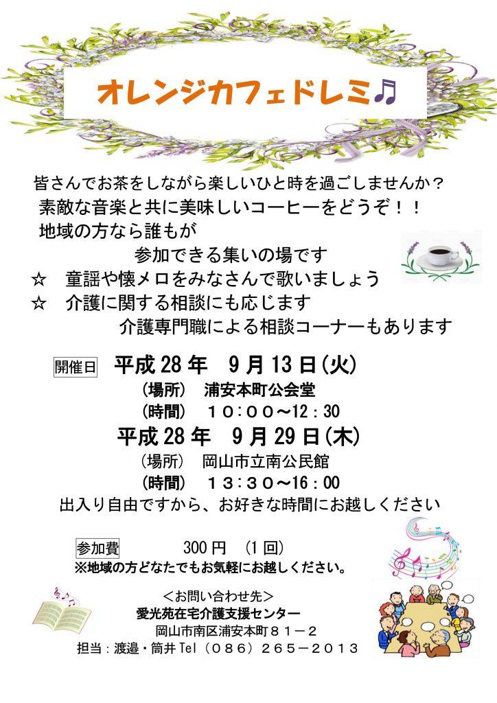 オレンジカフェチラシHP用(28.9月)
